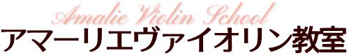 さいたま市浦和区と戸田市のバイオリンレッスン・アマーリエヴァイオリン教室